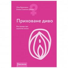 """Книга """"Приховане диво. Вся правда про анатомію жінки"""""""