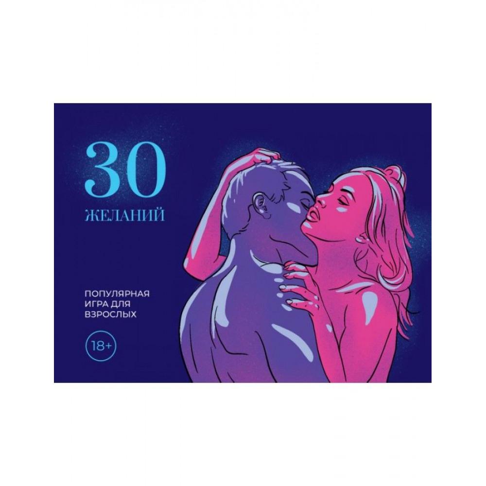 Эротические игры - Игра 30 Желаний