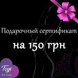 Подарочный сертификат на 150 грн