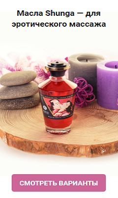 масла для эротического массажа