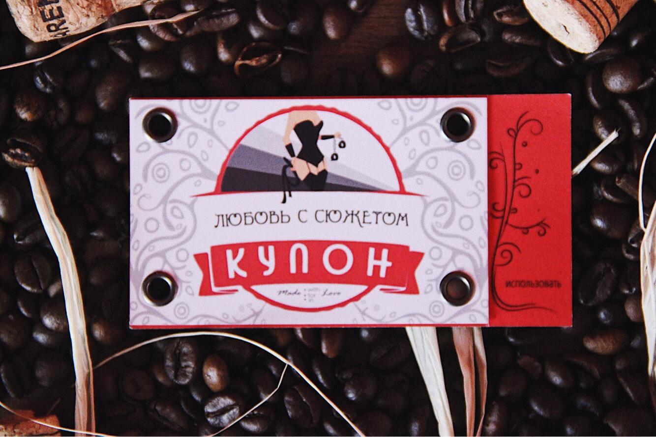 Подарочные наборы - Набор РОМАНТИЧЕСКИХ КУПОНОВ  HOT DREAMS (Украина) 4